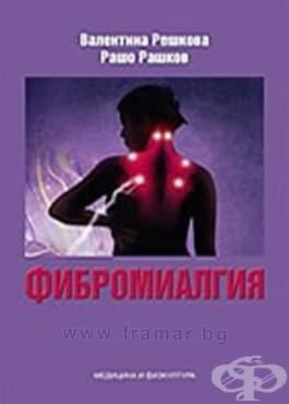 Изображение към продукта ФИБРОМИАЛГИЯ - д-р В. РЕШКОВА - МЕДИЦИНА И ФИЗКУЛТУРА