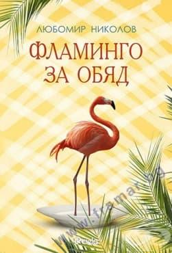 Изображение към продукта ФЛАМИНГО ЗА ОБЯД - ЛЮБОМИР НИКОЛОВ - СИЕЛА