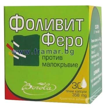Изображение към продукта ФОЛИВИТ ФЕРО течни капсули * 30