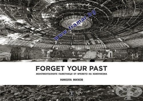 Изображение към продукта МОНУМЕНТАЛНИ ПАМЕТНИЦИ ОТ ВРЕМЕТО НА КОМУНИЗМА FORGET YOUR PAST - НИКОЛА МИХОВ - ЖАНЕТ 45