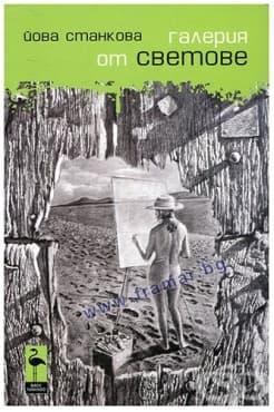 Изображение към продукта ГАЛЕРИЯ ОТ СВЕТОВЕ - ЙОВА СТАНКОВА - БЛЯК ФЛАМИНГО