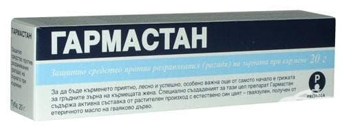 Изображение към продукта ГАРМАСТАН гел 20 гр