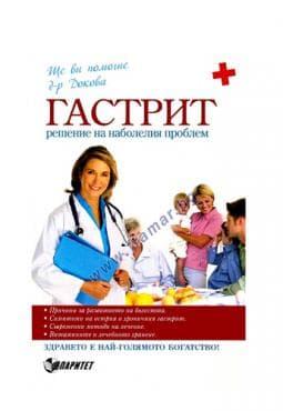 Изображение към продукта ГАСТРИТ - д-р А.ДОКОВА