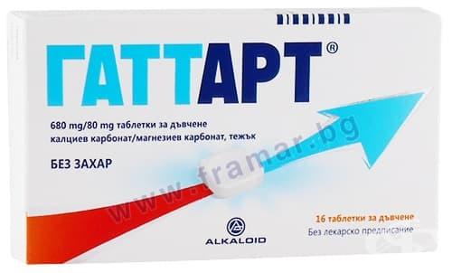 Изображение към продукта ГАТТАРТ таблетки за дъвчене 680 мг / 80 мг * 16 АЛКАЛОИД