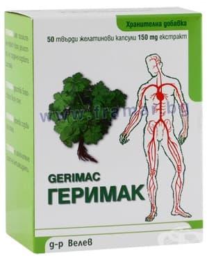 ГЕРИМАК капс. 150 мг. * 50 - изображение