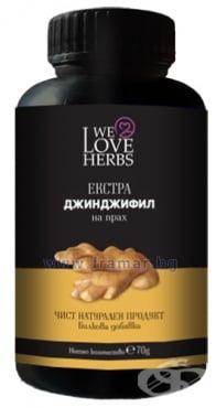 Изображение към продукта ДЖИНДЖИФИЛ прах 70 гр. WE LOVE HERBS