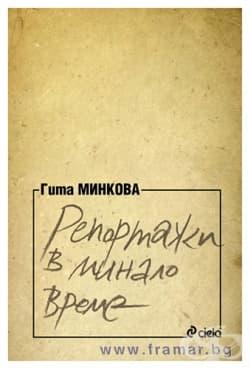 Изображение към продукта РЕПОРТАЖИ В МИНАЛО ВРЕМЕ - ГИТА МИНКОВА - СИЕЛА
