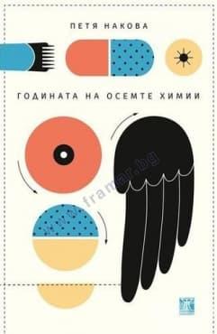 Изображение към продукта ГОДИНАТА НА ОСЕМТЕ ХИМИИ - ПЕТЯ НАКОВА - ЖАНЕТ 45