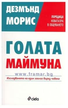 Изображение към продукта ГОЛАТА МАЙМУНА - ДЕЗМЪНД МОРИС - СИЕЛА
