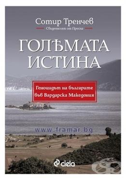 Изображение към продукта ГОЛЯМАТА ИСТИНА - СОТИР ТРЕНЧЕВ - СИЕЛА