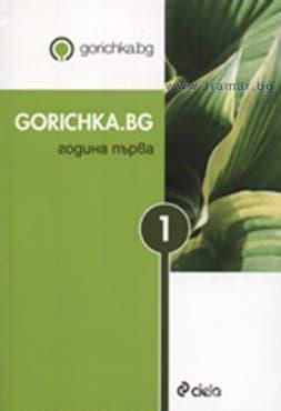 GORICHKA.BG - ГОДИНА ПЪРВА - КОЛЕКТИВ - СИЕЛА
