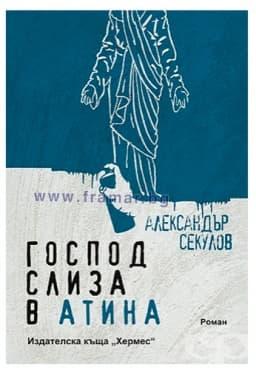 Изображение към продукта ГОСПОД СЛИЗА В АТИНА - АЛЕКСАНДЪР СЕКУЛОВ - ХЕРМЕС