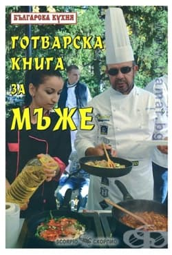 Изображение към продукта ГОТВАРСКА КНИГА ЗА МЪЖЕ - ТОДОР ЕНЕВ - СКОРПИО