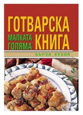 Изображение към продукта МАЛКАТА ГОЛЯМА ГОТВАРСКА КНИГА / БЪРЗА КУХНЯ - СИЕЛА