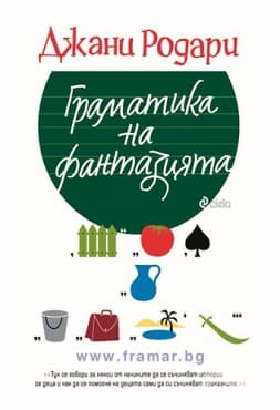Изображение към продукта ГРАМАТИКА НА ФАНТАЗИЯТА - ДЖАНИ РОДАРИ - СИЕЛА
