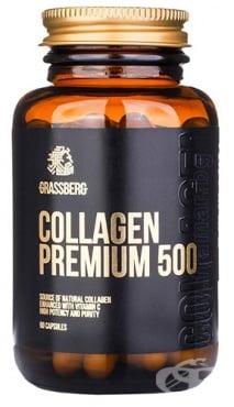Изображение към продукта ГРАСБЕРГ КОЛАГЕН ПРЕМИУМ 500 капсули * 60