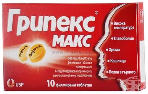 Изображение към продукта ГРИПЕКС МАКС таблетки * 10