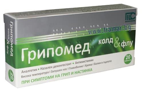 ГРИПОМЕД КОЛД & ФЛУ таблетки * 20 - изображение