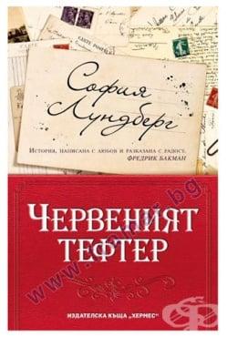 Изображение към продукта ЧЕРВЕНИЯТ ТЕФТЕР - СОФИЯ ЛУНДБЕРГ - ХЕРМЕС