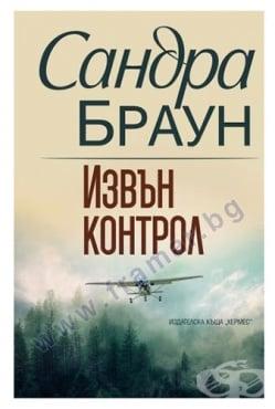 Изображение към продукта ИЗВЪН КОНТРОЛ - САНДРА БРАУН - ХЕРМЕС