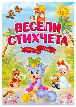 Изображение към продукта ВЕСЕЛИ СТИХЧЕТА - ХЕРМЕС