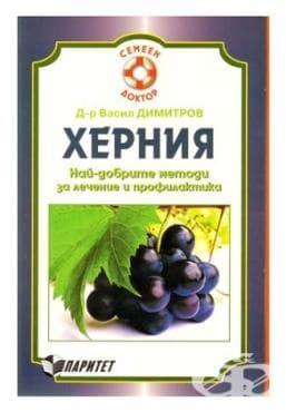 Изображение към продукта ХЕРНИЯ - д-р В.ДИМИТРОВ