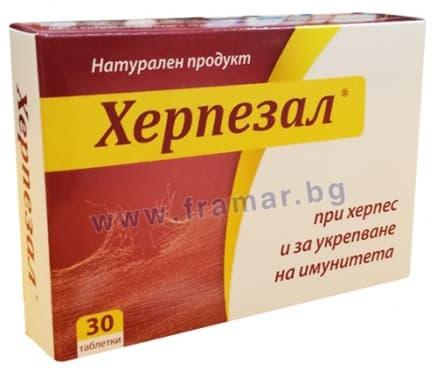 ХЕРПЕЗАЛ таблетки * 30 - изображение