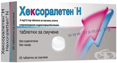ХЕКСОРАЛЕТЕН N таблетки * 20 - изображение