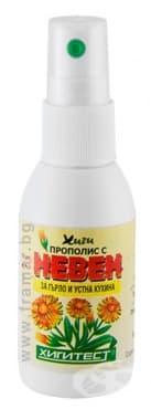 Изображение към продукта ПРОПОЛИС + НЕВЕН спрей за гърло 50 мл ХИГИТЕСТ