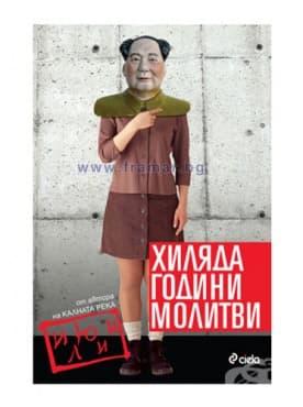ХИЛЯДА ГОДИНИ МОЛИТВИ - ИЮН ЛИ - СИЕЛА - изображение
