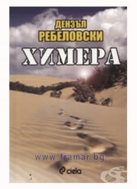 Изображение към продукта ХИМЕРА - ДЕНЗЪЛ РЕБЕЛОВСКИ - СИЕЛА