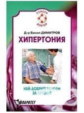 Изображение към продукта ХИПЕРТОНИЯ - НАЙ-ДОБРИТЕ МЕТОДИ ЗА ЛЕЧЕНИЕ - д-р В.ДИМИТРОВ
