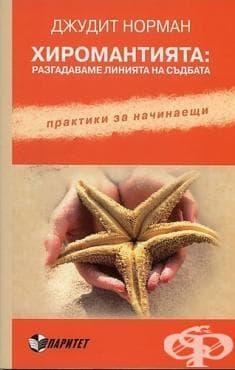 Изображение към продукта ХИРОМАНТИЯТА - РАЗГАДАВАМЕ ЛИНИЯТА НА СЪДБАТА - ДЖ.НОРМАН