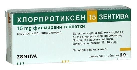Изображение към продукта ХЛОРПРОТИКСЕН  таблетки 15 мг. * 30