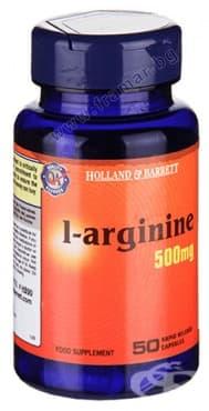 Изображение към продукта L - АРГИНИН капсули 500 мг * 50 HOLLAND & BARRETT