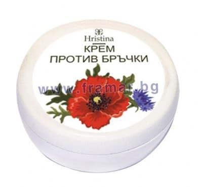 ХРИСТИНА КРЕМ ПРОТИВ БРЪЧКИ ЗА ЛИЦЕ 100 мл. - изображение