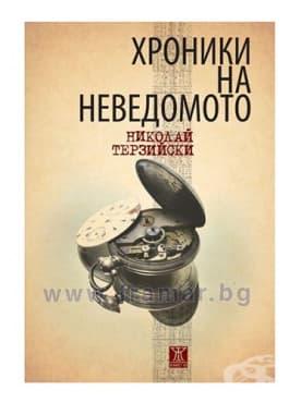 Изображение към продукта ХРОНИКИ НА НЕВЕДОМОТО - НИКОЛАЙ ТЕРЗИЙСКИ - ЖАНЕТ 45