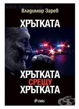 Изображение към продукта ХРЪТКАТА. ХРЪТКАТА СРЕЩУ ХРЪТКАТА - ВЛАДИМИР ЗАРЕВ - СИЕЛА