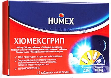 Изображение към продукта ХЮМЕКСГРИП - 12 таблетки + 4 капсули