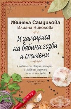 Изображение към продукта И ЗАМИРИСА НА БАБИНИ ГОЗБИ И СПОМЕНИ - ИВИНЕЛА САМУИЛОВА, ИЛИАНА НИКОЛОВА - ХЕРМЕС