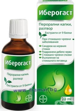 Изображение към продукта ИБЕРОГАСТ капки 20 мл.