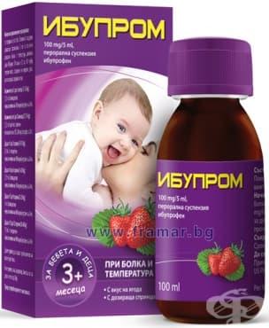 Изображение към продукта ИБУПРОМ сироп 100 мг. / 5 мл. 100 мл.