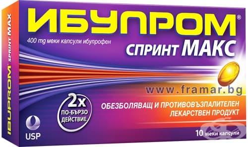ИБУПРОМ СПРИНТ МАКС капс. 400 мг. * 10