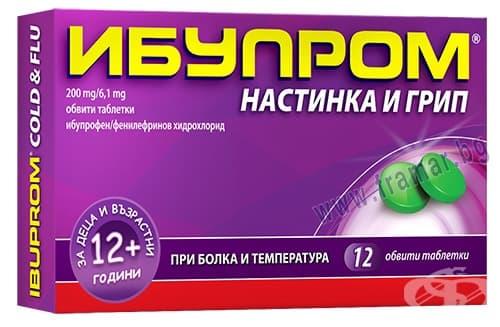 Изображение към продукта ИБУПРОМ НАСТИНКА И ГРИП таблетки 200 мг / 6,1 мг * 12