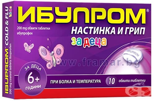Изображение към продукта ИБУПРОМ НАСТИНКА И ГРИП ЗА ДЕЦА обвити таблетки * 10