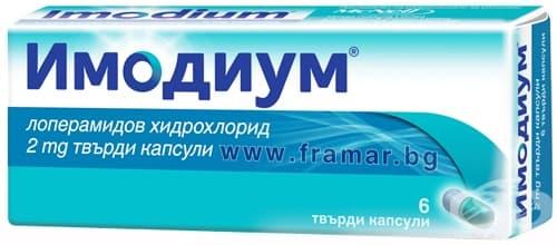 Изображение към продукта ИМОДИУМ капсули 2 мг * 6