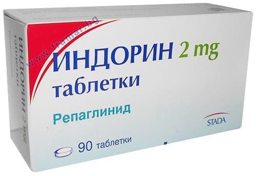 ИНДОРИН табл. 2 мг. * 90 - изображение