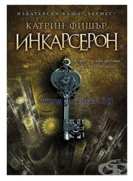 Изображение към продукта ИНКАРСЕРОН - КАТРИН ФИШЪР - ХЕРМЕС