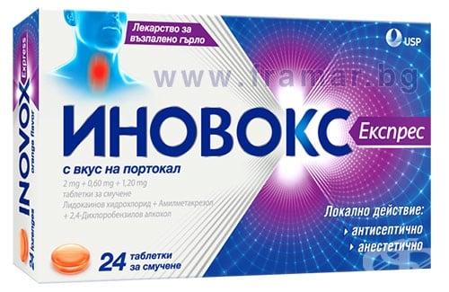 Изображение към продукта ИНОВОКС ЕКСПРЕС С ВКУС НА ПОРТОКАЛ таблетки за смучене * 24