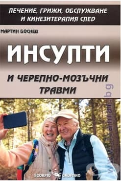 Изображение към продукта ИНСУЛТИ И ЧЕРЕПНО-МОЗЪЧНИ ТРАВМИ - МАРТИН БОСНЕВ - СКОРПИО